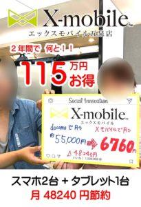 エックスモバイル五泉店 節約新記録!