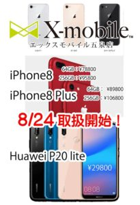 iPhone8 HUAWEI P20 lite取扱開始
