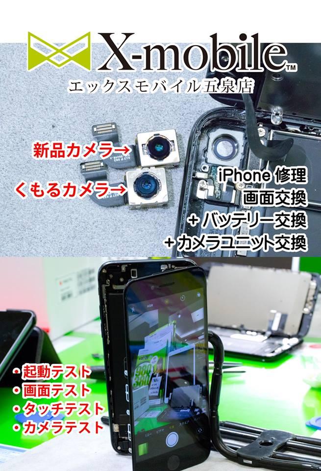 iPhone修理 カメラユニット