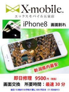iPhone修理 エックスモバイル五泉店