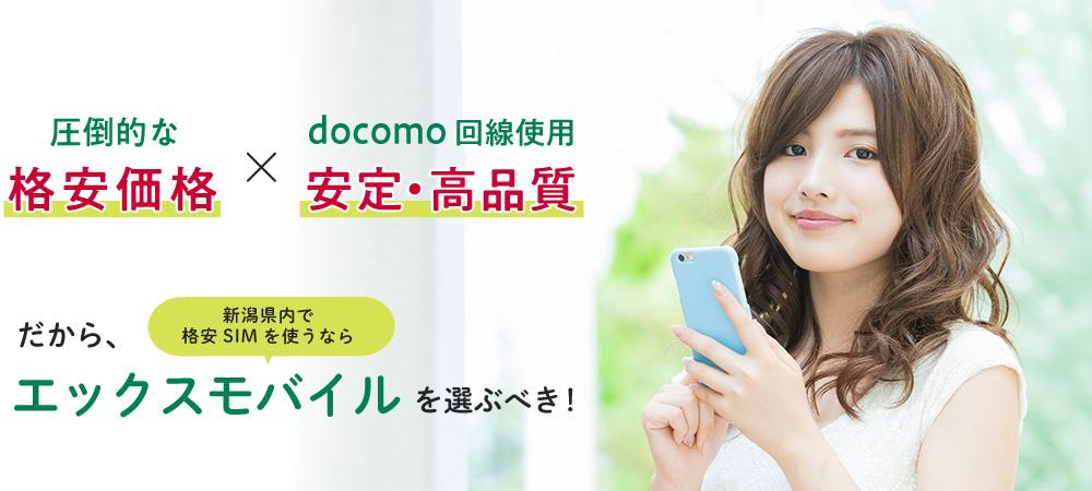 圧倒的な格安価格、docomo回線使用で安定・高品質。だから、新潟県内ユーザーはエックスモバイルを選ぶべき!