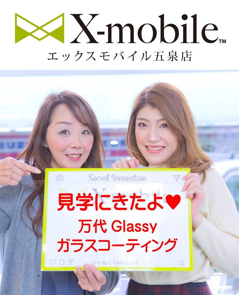 新潟万代glassyガラスコーティング