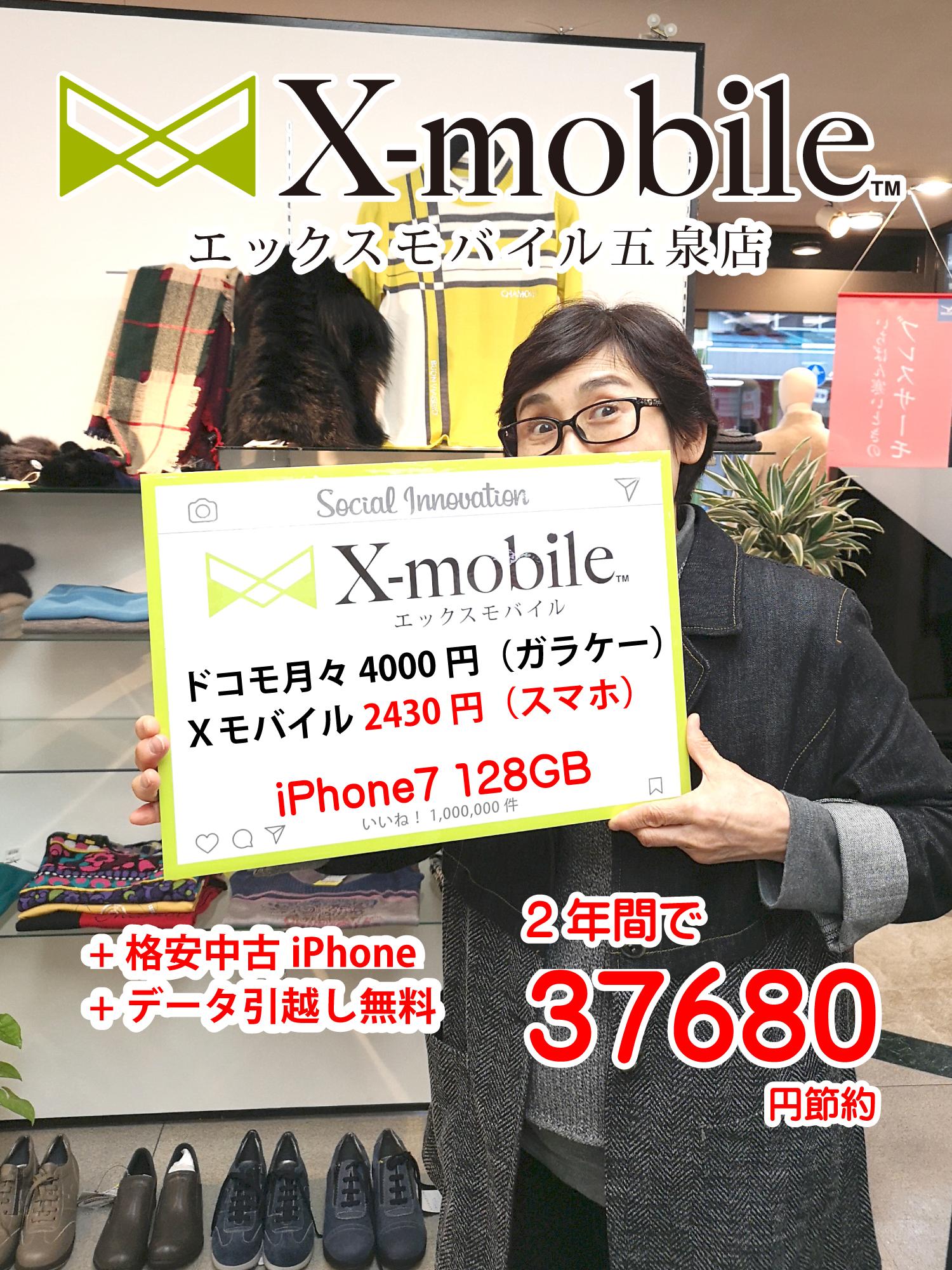 エックスモバイル五泉店