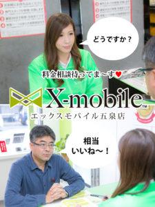 Xモバイル五泉店