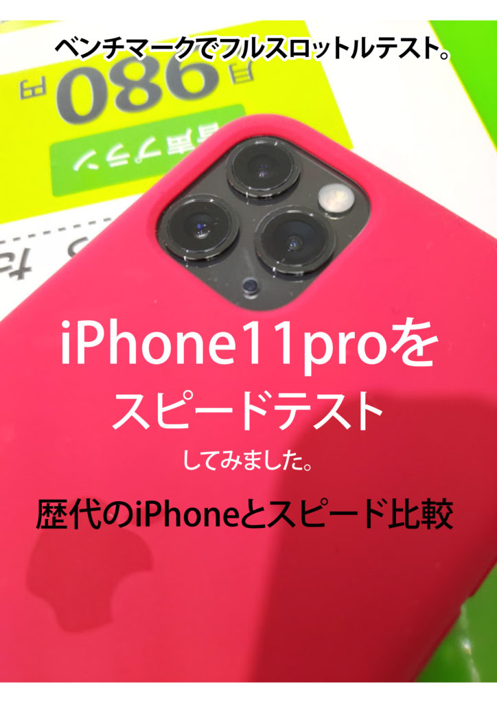 iPhone11pro性能テスト