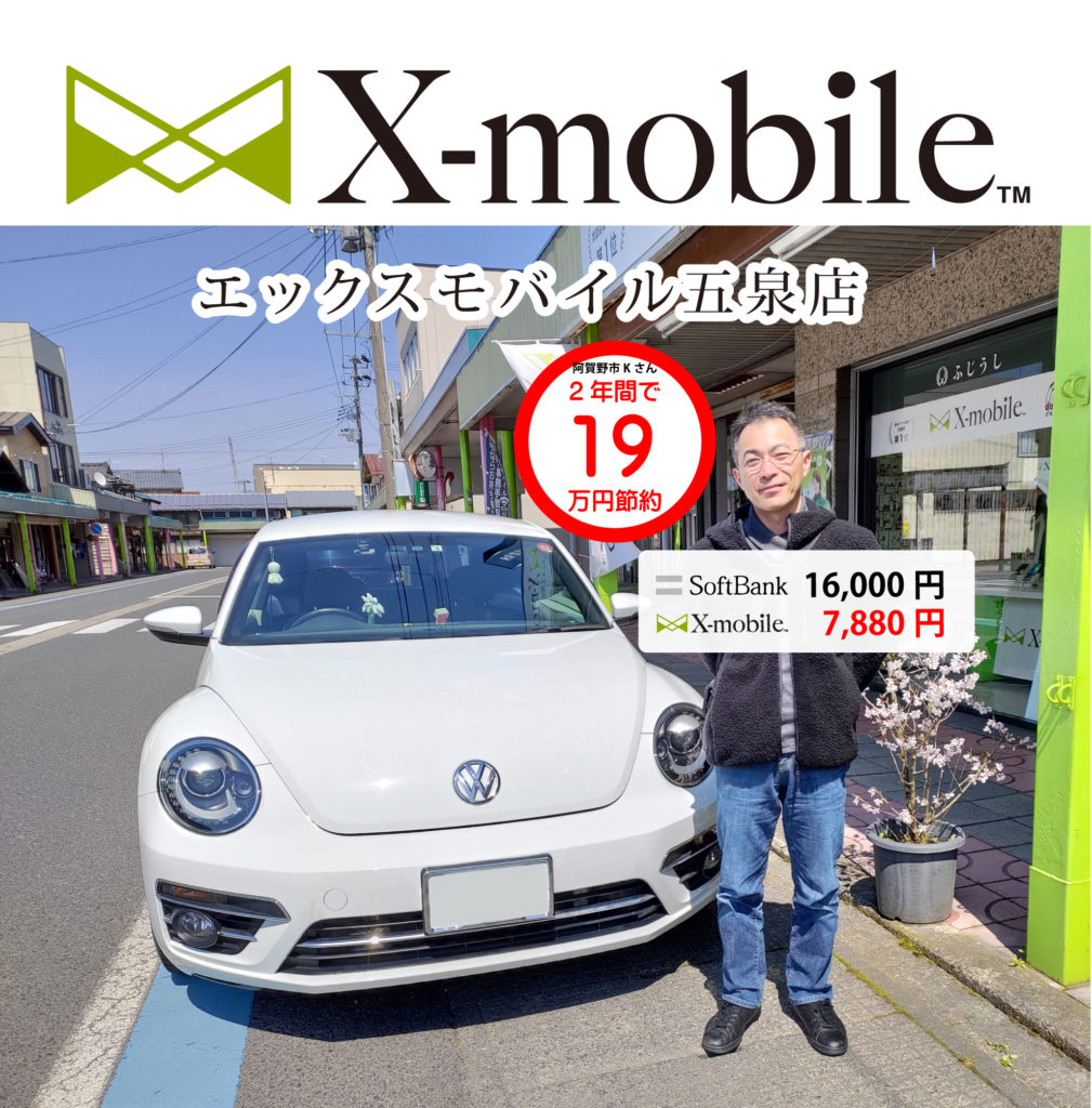 阿賀野市 Kさん エックスモバイルに乗換え。19万円節約