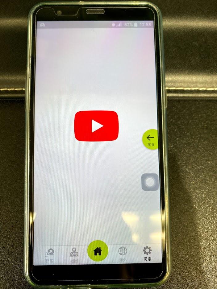 限界突破Wi-Fiで動画再生