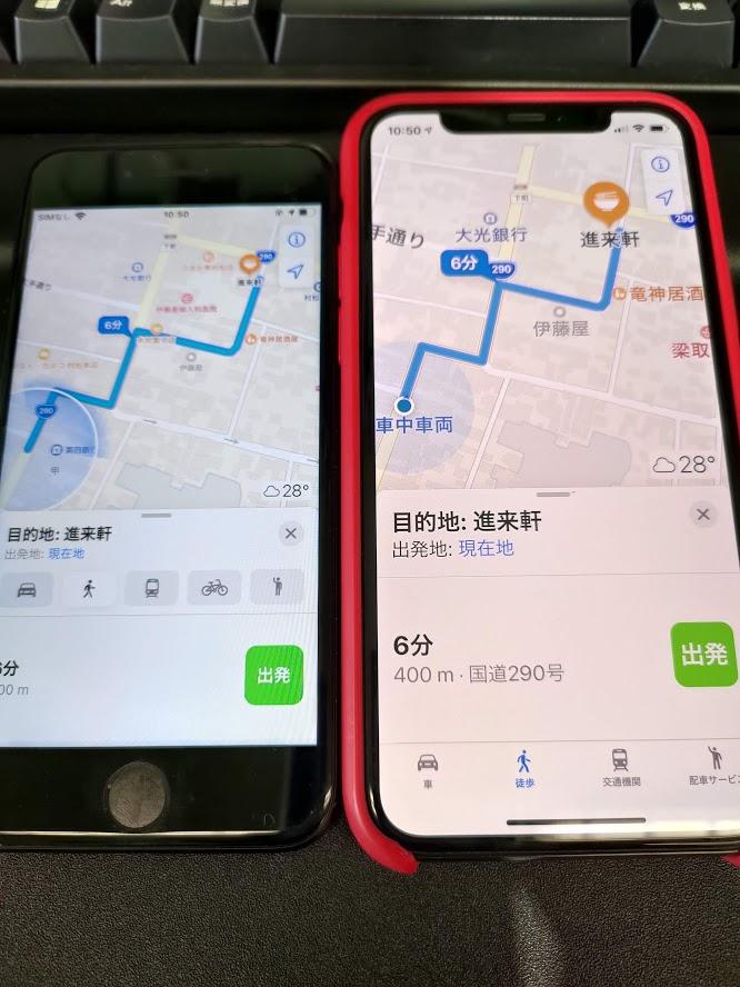 iOS14 アップル地図