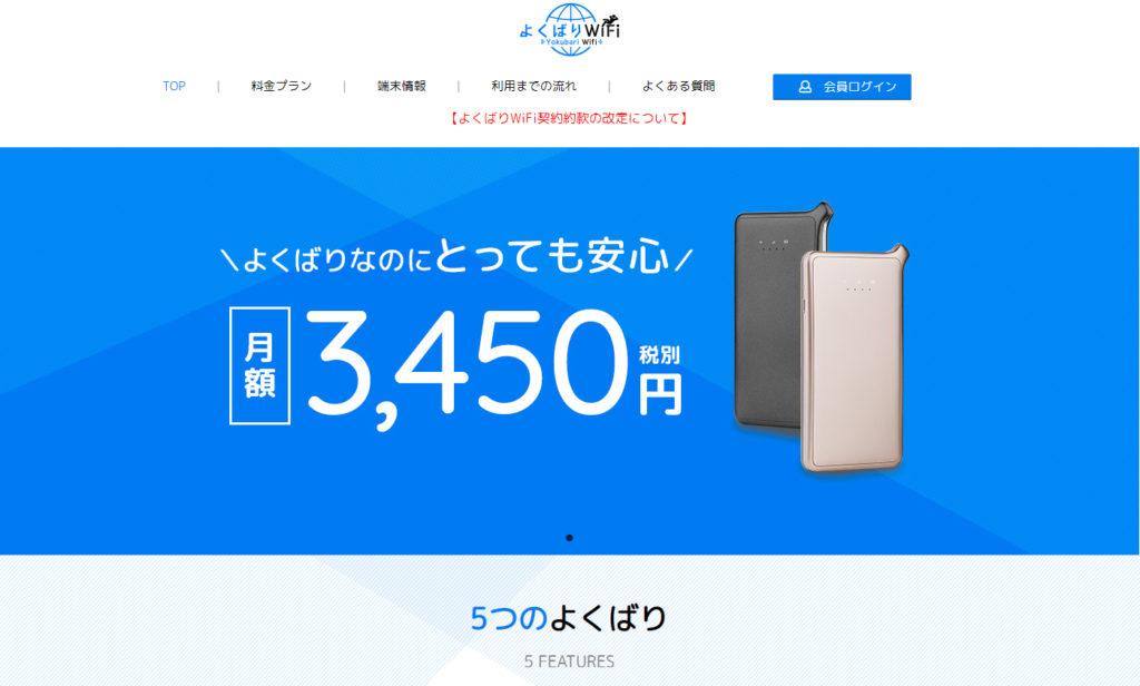 よくばりWi-Fi jpg