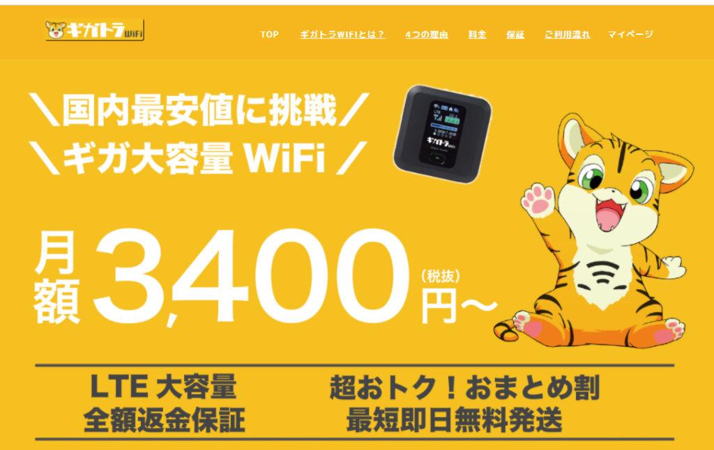 ギガトラ Wi-Fi