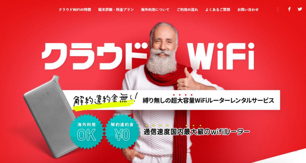 クラウド Wi-Fi東京