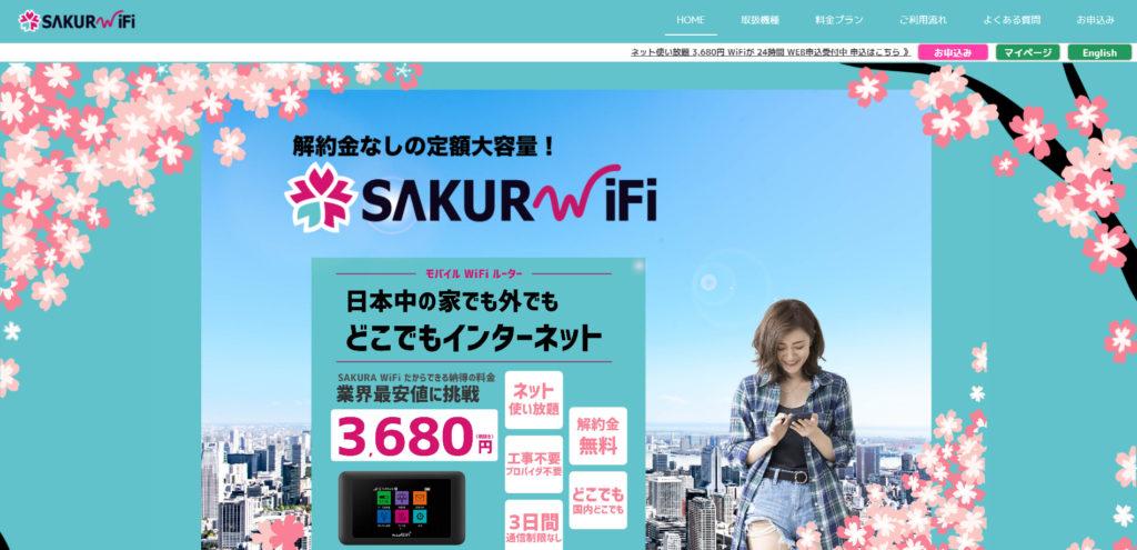 SAKURA Wi-Fi