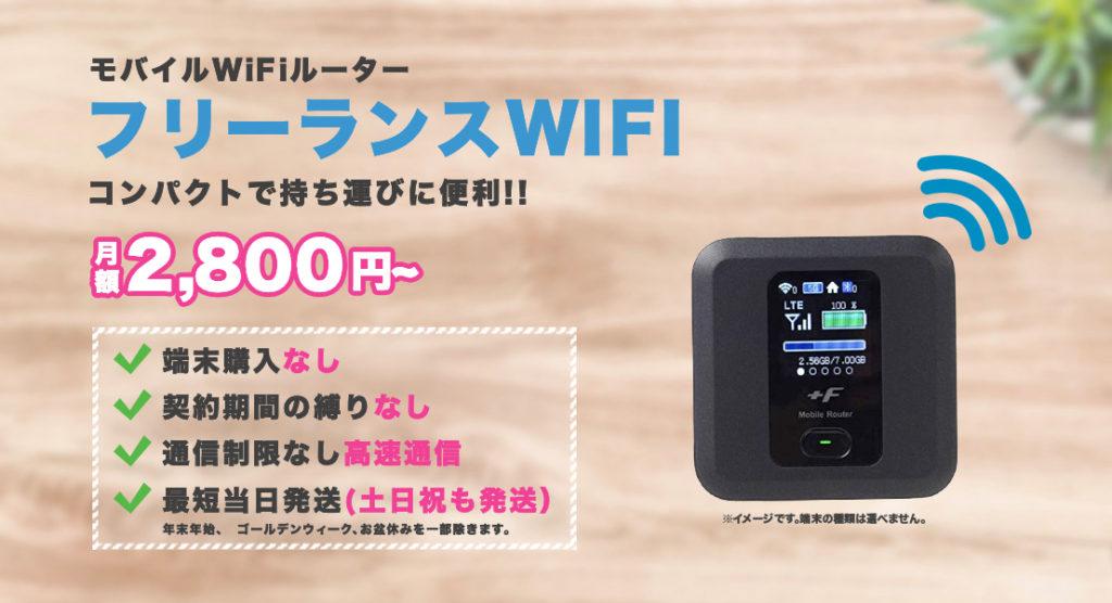 フリーランス Wi-Fi