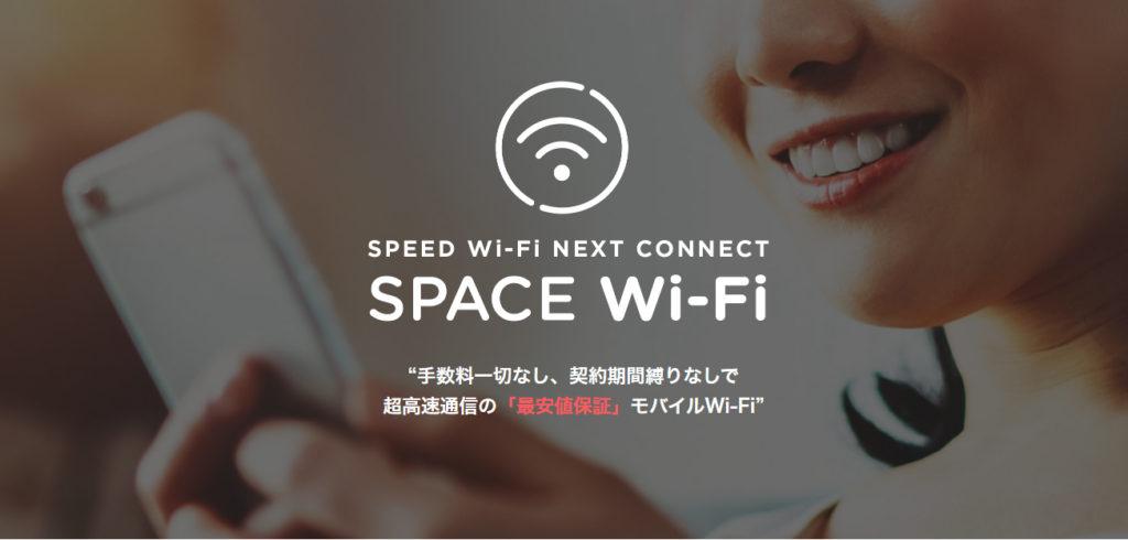 スペース Wi-Fi