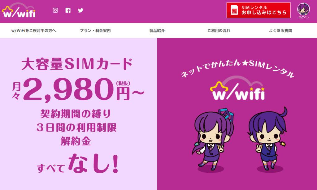 with Wi-Fi