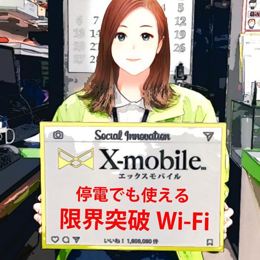 停電でも限界突破Wi-Fi