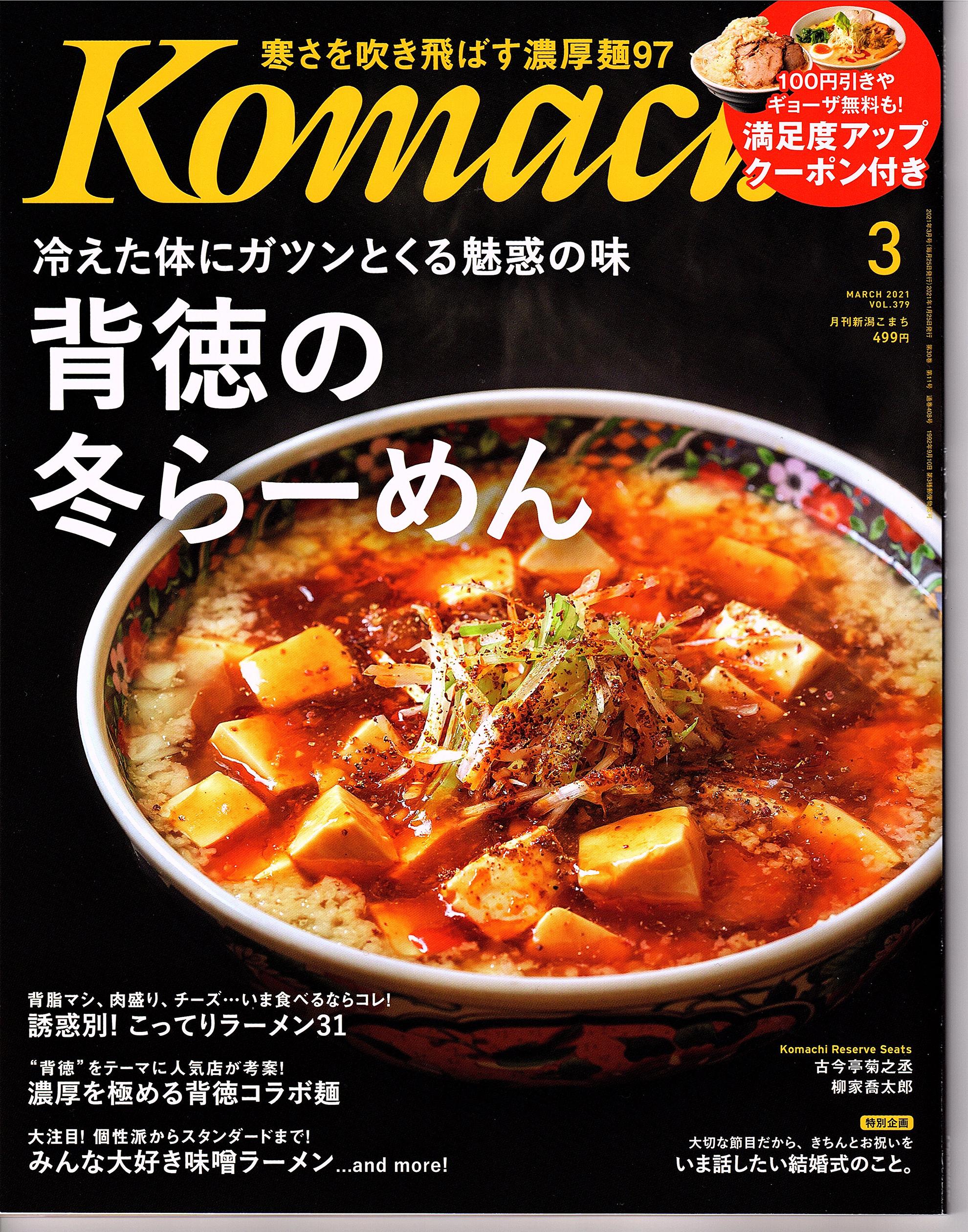 月刊新潟Komachi2021年3月号