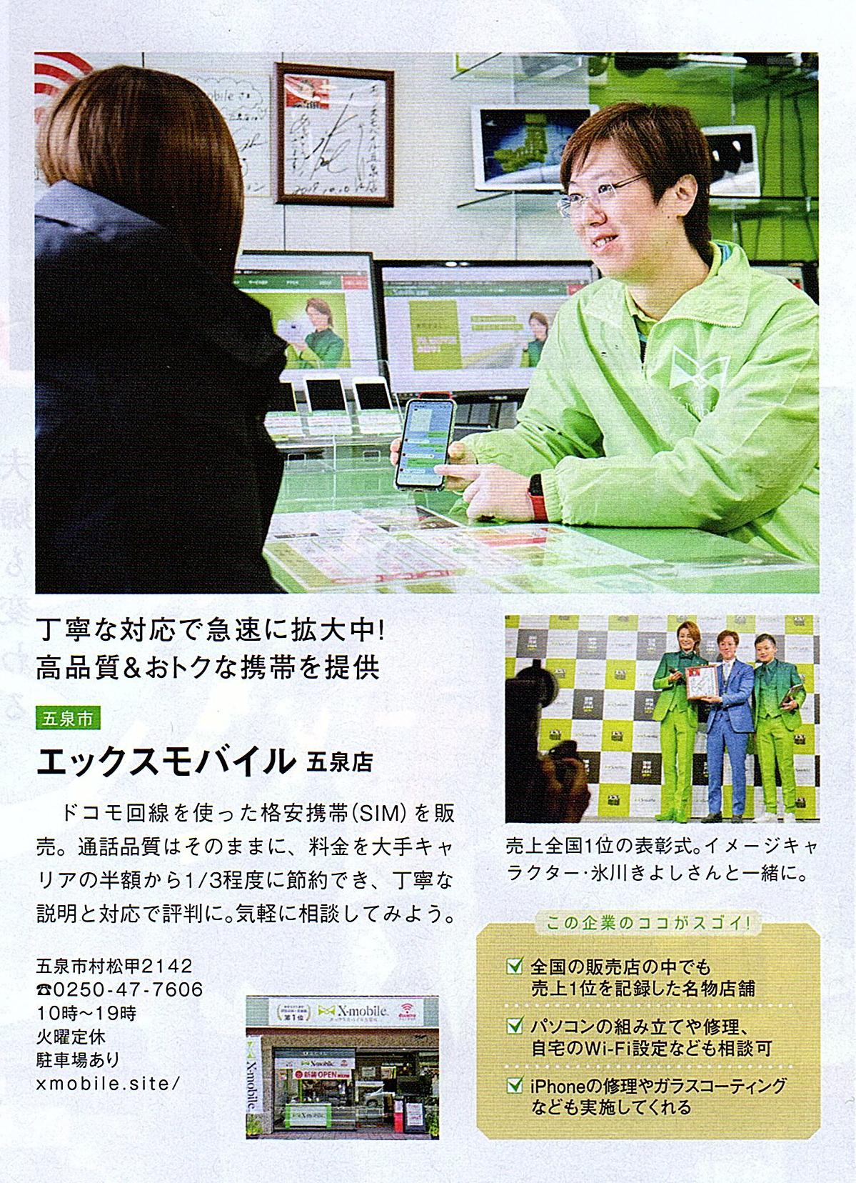 月刊新潟Komachi2021年3月号Xモバイル掲載