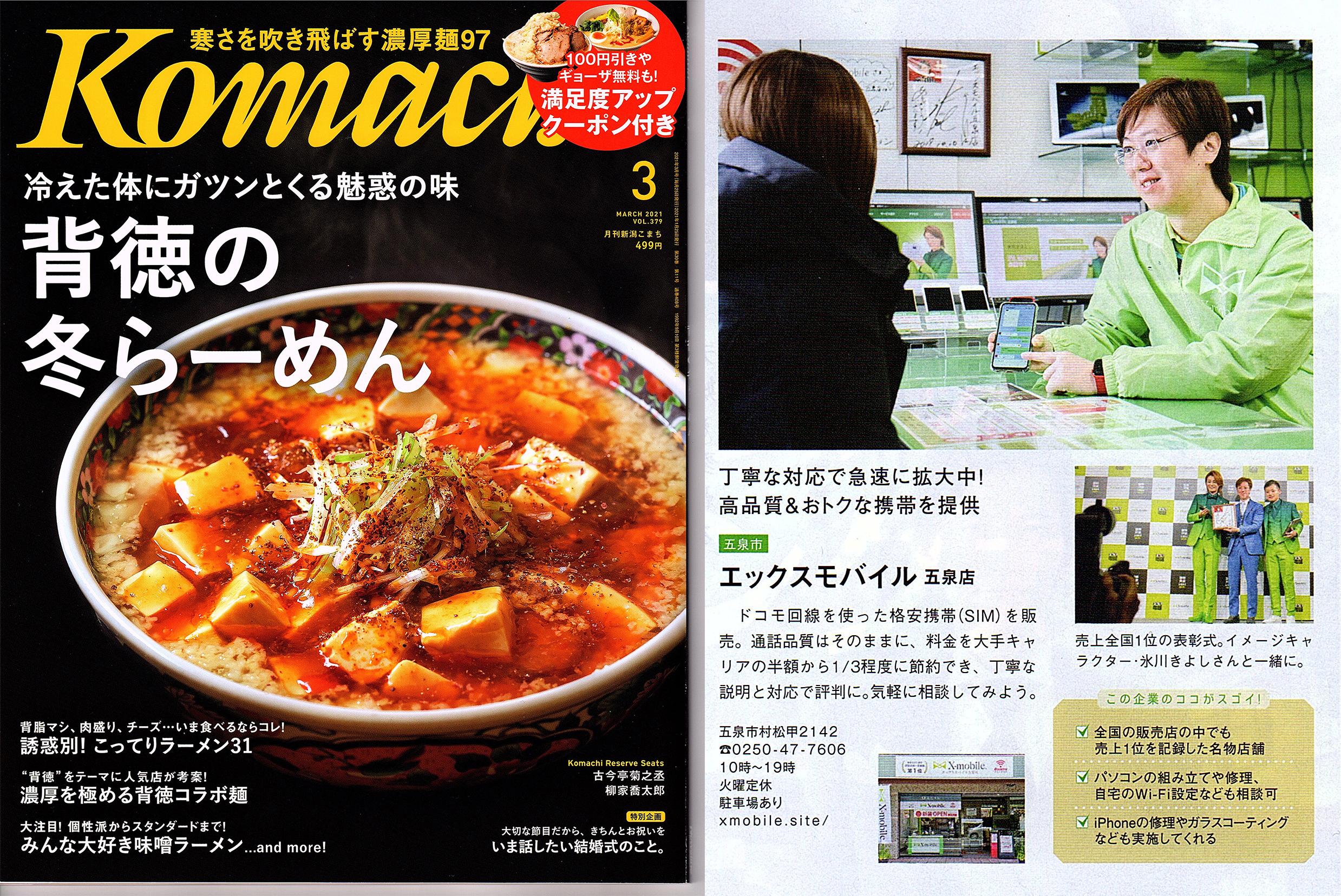 月刊新潟Komachi2021年3月号Xモバイル五泉店掲載